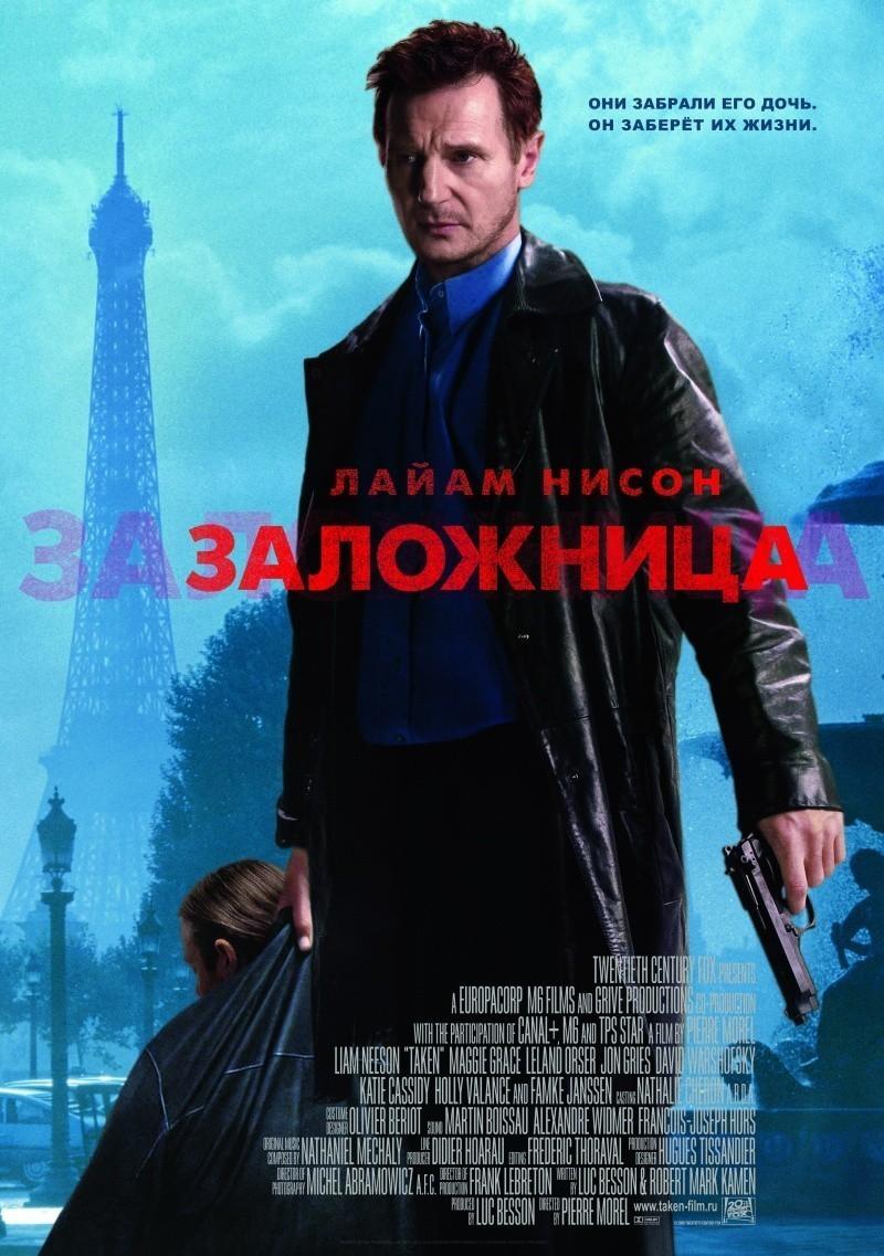Ночной беглец. Лиам Нисон Как спасти сына Крутой фильм 14