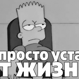 Я устал от жизни. Ничего не хочу. Всё надоело