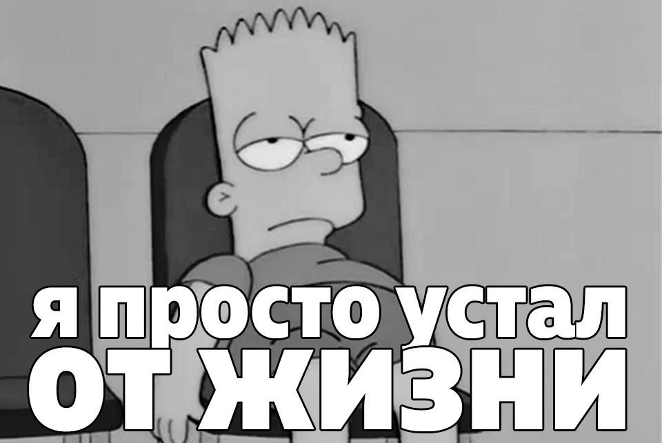 Я устал от жизни, ничего не хочу. Всё надоело. Это не депрессия. Я просто устал от жизни
