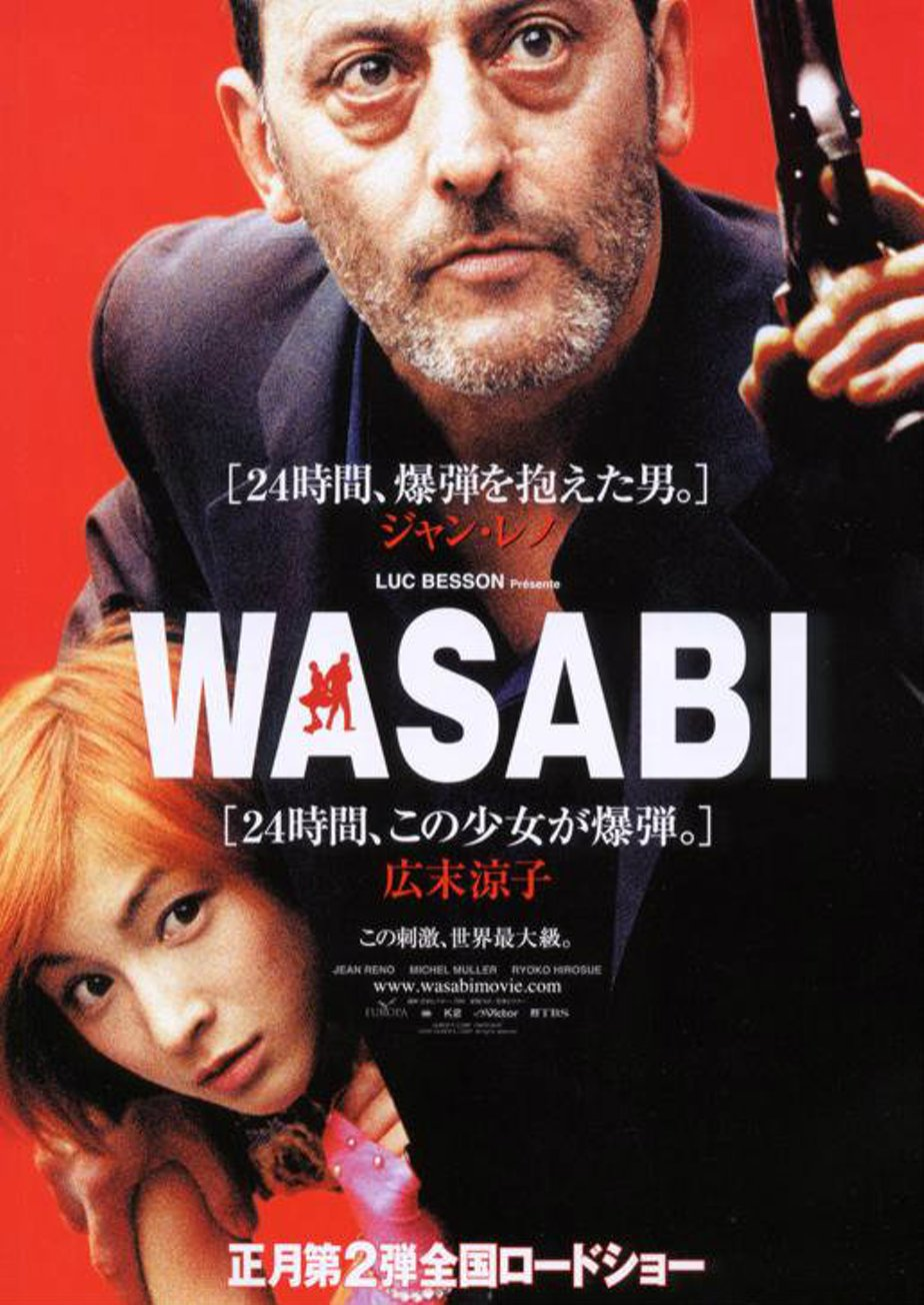 Васаби (2001)