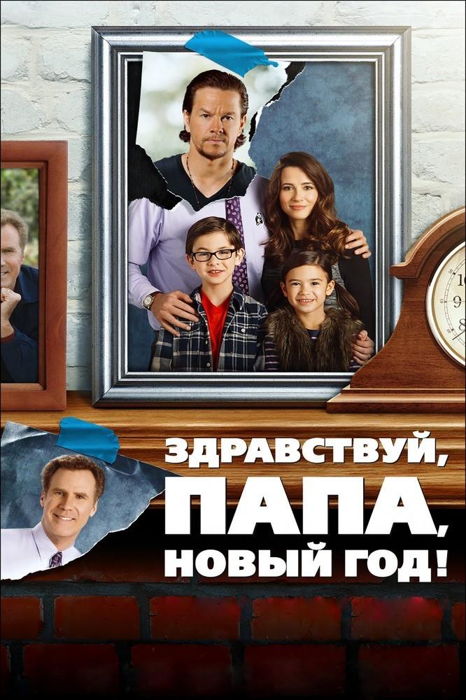 Весь фильм в трейлере: Здравствуй, папа, Новый год (2015)
