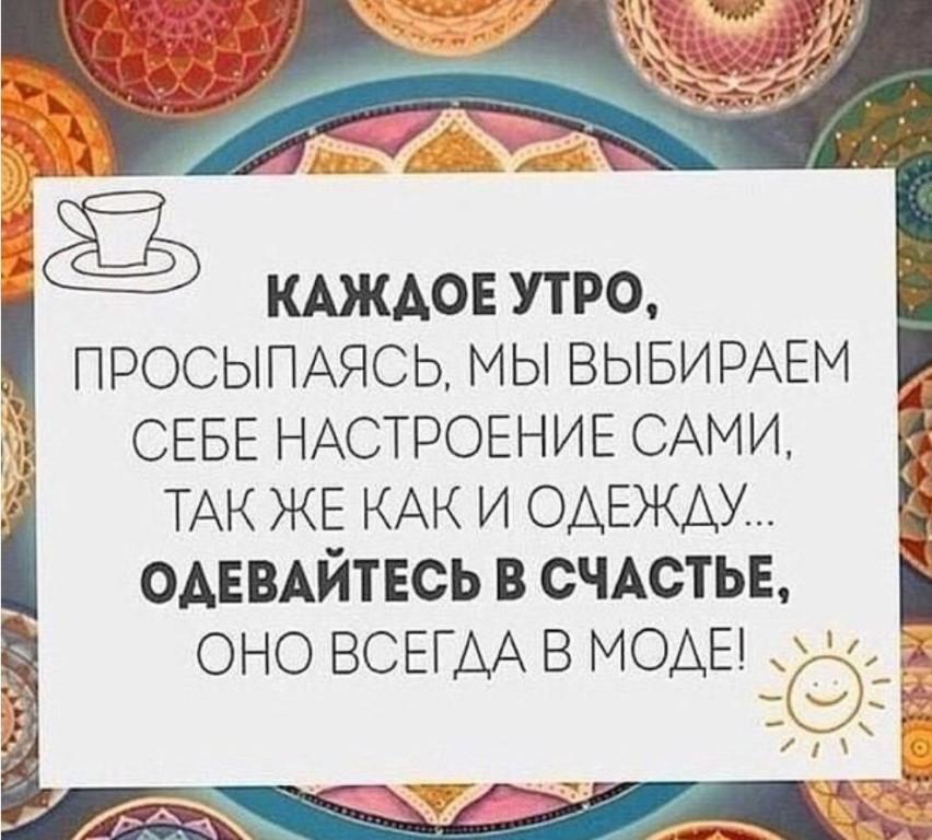 Каждое утро мы выбираем себе настроение