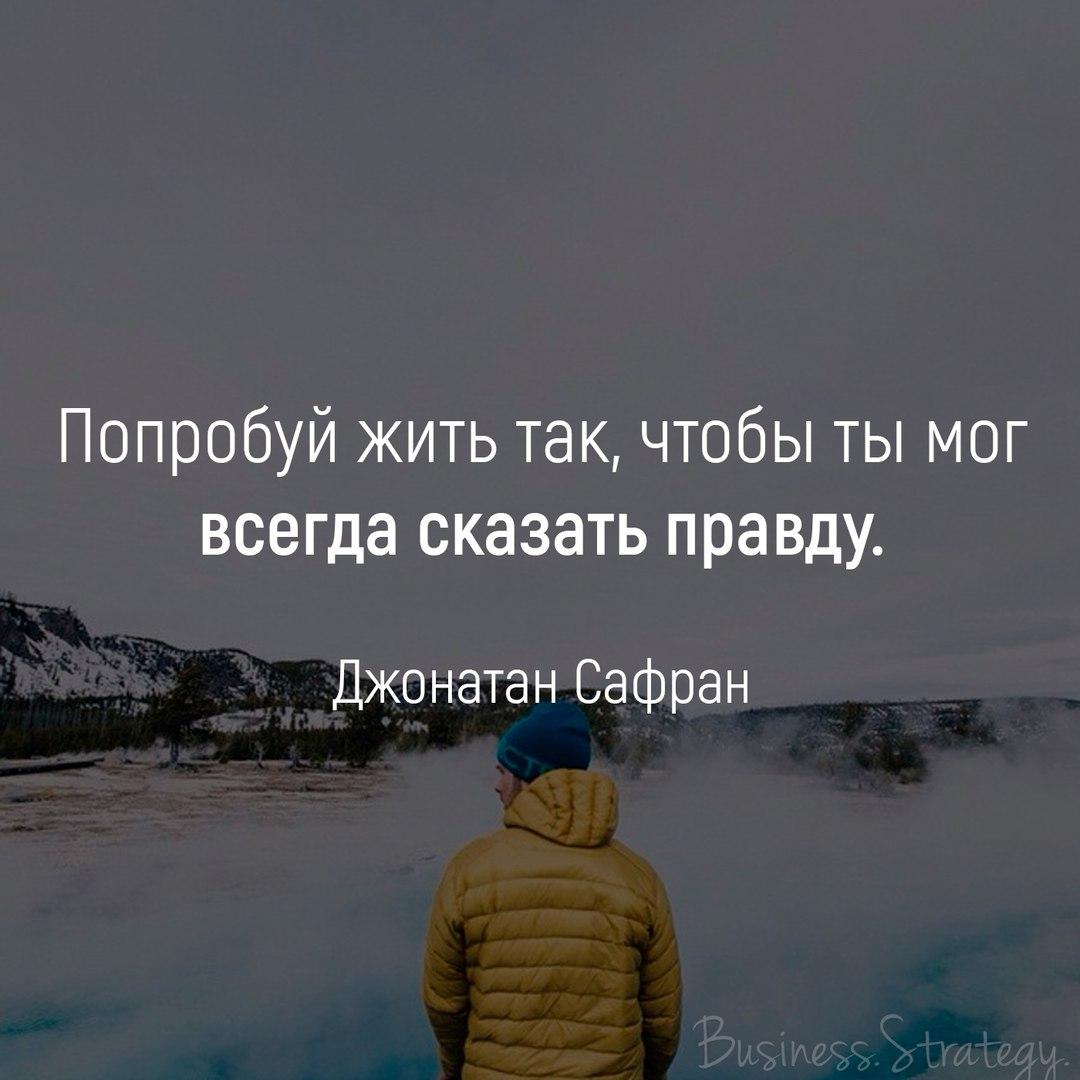 Правда