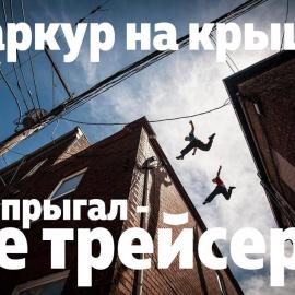 Почему в России приземлённый Паркур