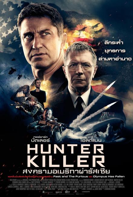 Хантер Киллер (2018)