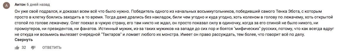 Про Олега Тактарова