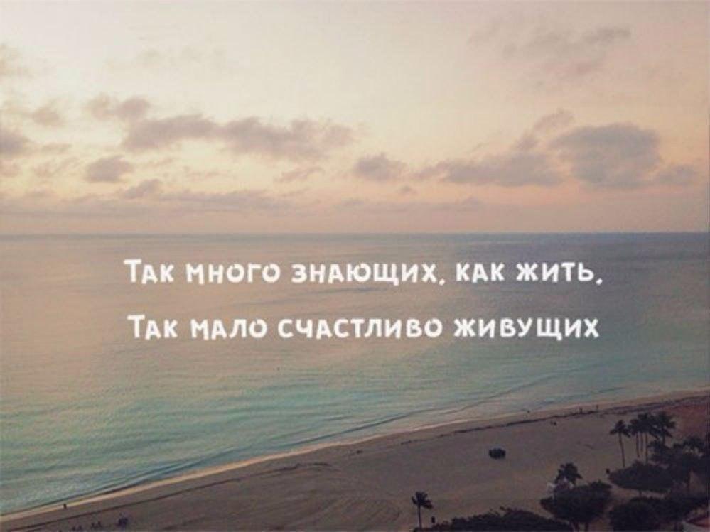 Так много знающих, как жить. Так мало счастливо живущих