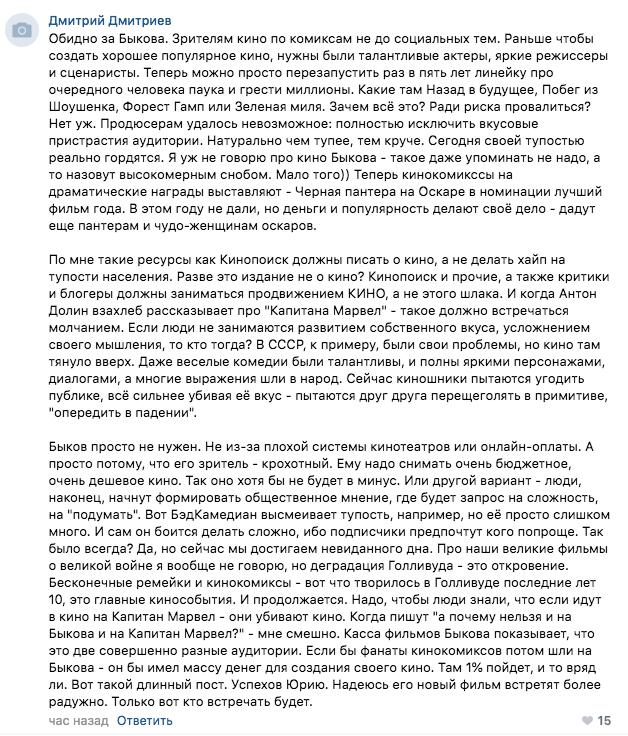 О Юрие Быкове, современном ужасном кино, дурном вкусе и деградации искусства