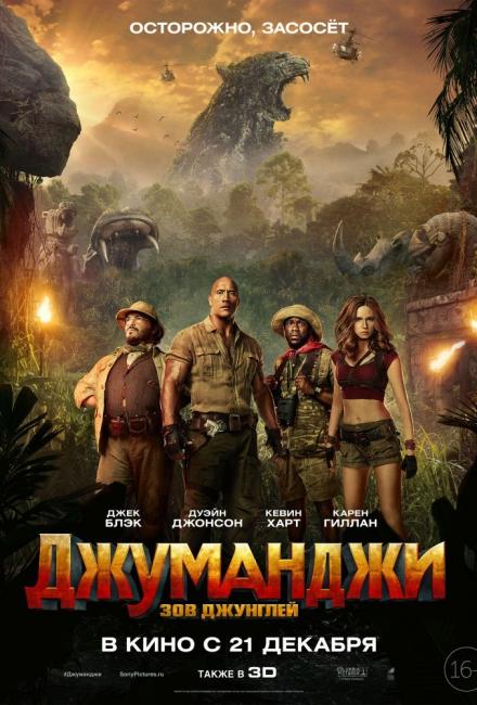 Джуманджи: Зов джунглей (2017)