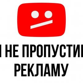 Надоедливая реклама в YouTube, которую не пропустить