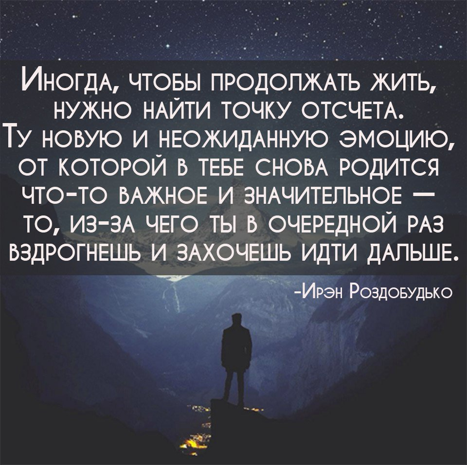 Чтобы продолжать жить и идти дальше