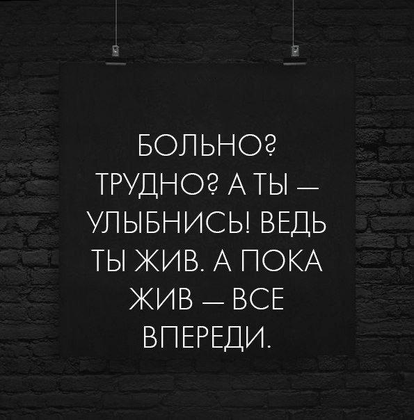 Пока ты жив - многое можно изменить