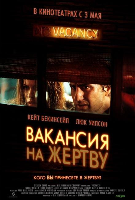 Вакансия на жертву (2007)