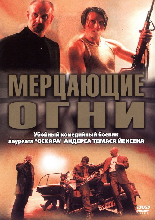 Мерцающие огни (2000)