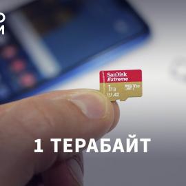 Флешка на 1 Терабайт в смартфоне