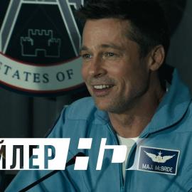 Трейлер: К звёздам (2019)