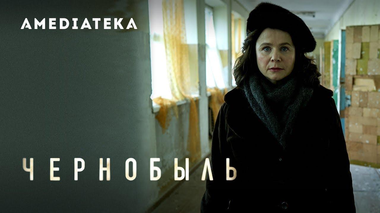 Трейлер: Чернобыль (Мини-сериал) (2019)