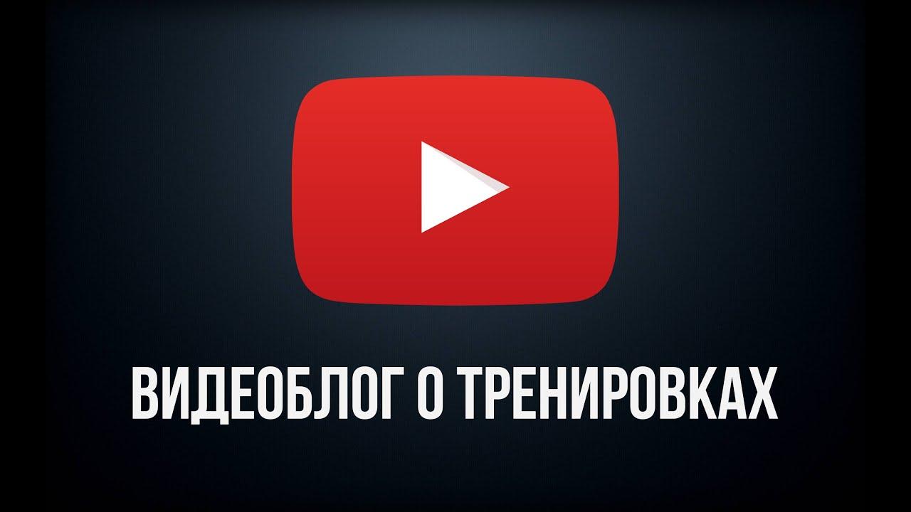 Видеоблог о тренировках