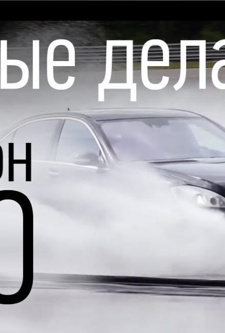 Полигон ФСО для водителей