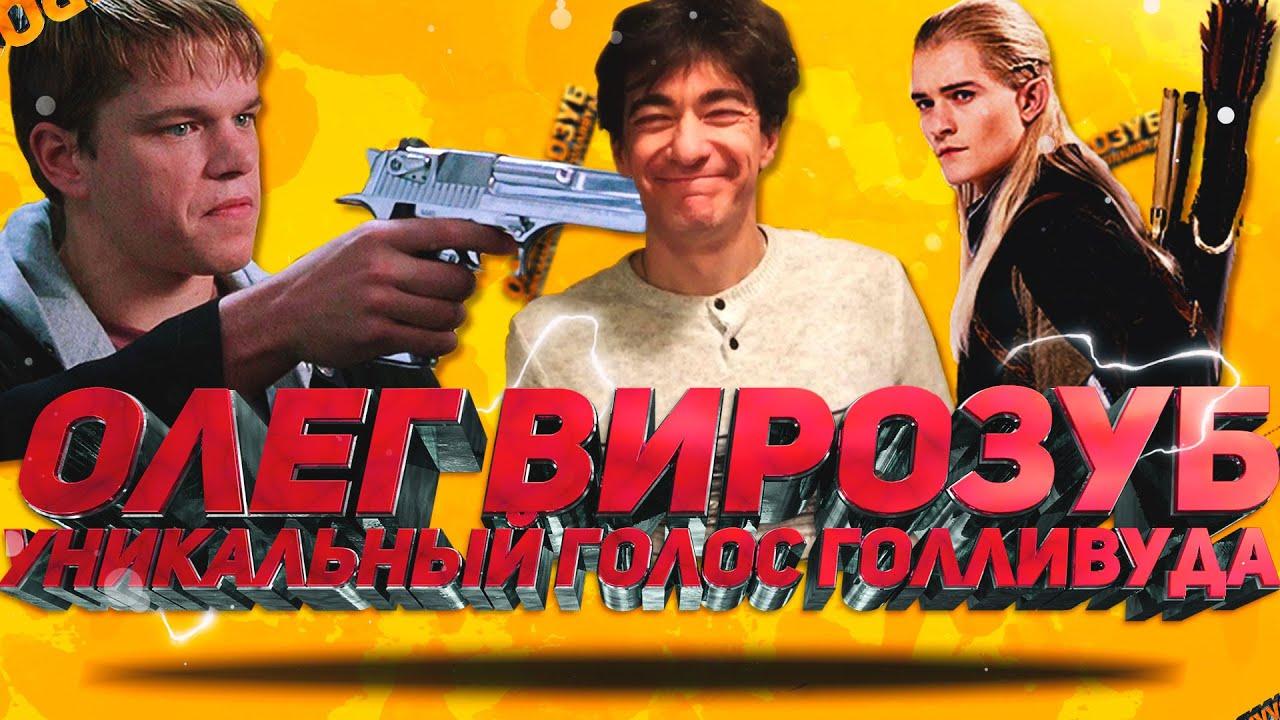 Олег Вирозуб - голос Кларка Кента в сериале Тайны Смолвиля