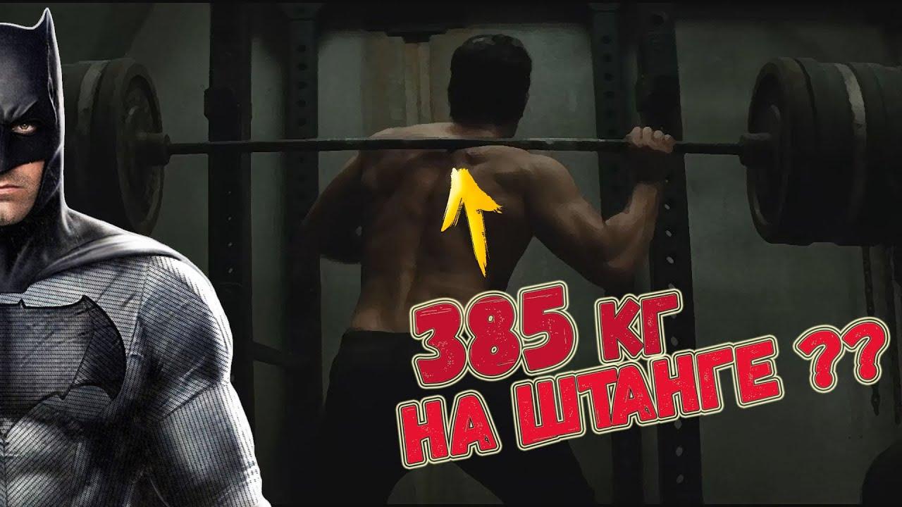 Крутая тренировка Бэтмена (Бена Аффлека) и её подробный разбор