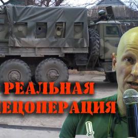 Реальная спецоперация! Расстрелять дом из танка? Razvedos объясняет, откуда потери в Спецназе