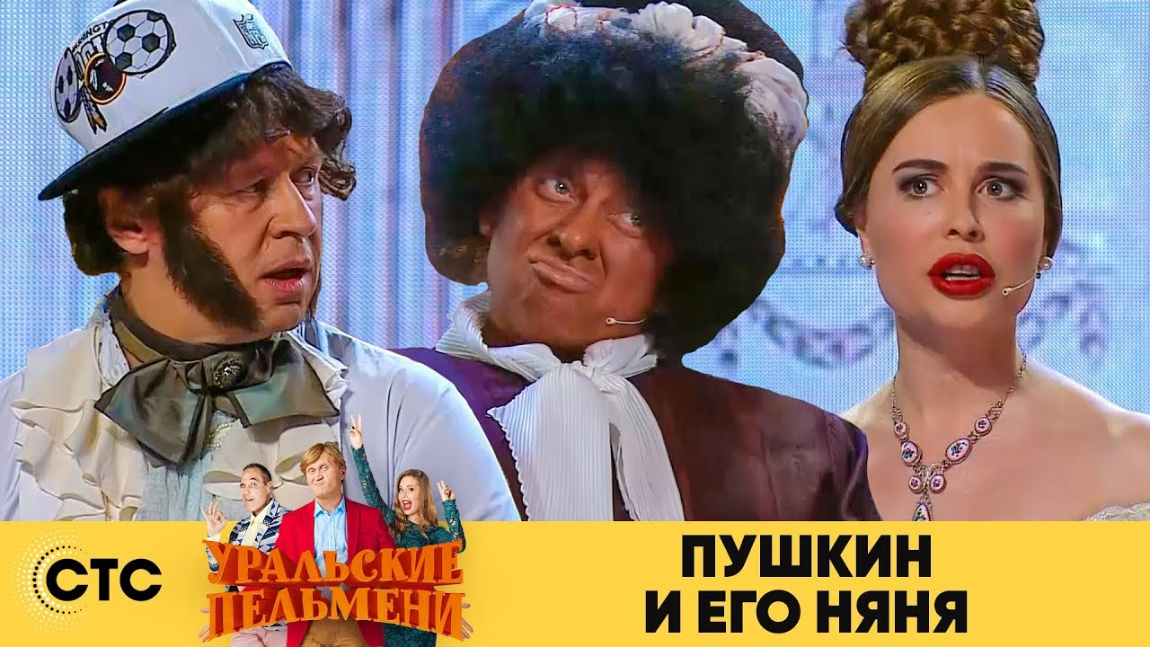 Пушкин и его няня. Уральские пельмени