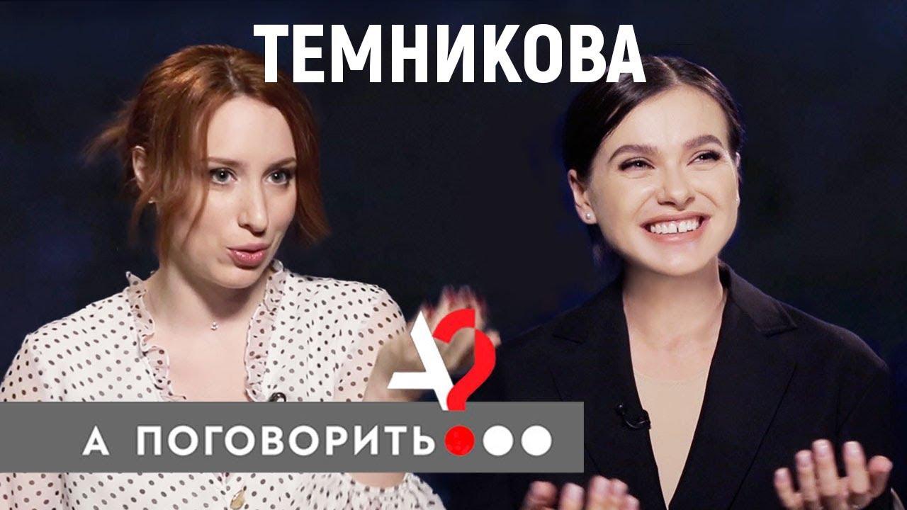 Елена Темникова: большое интервью