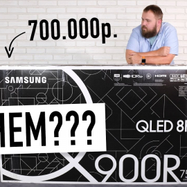 Телевизор 8K за 700.000 р.