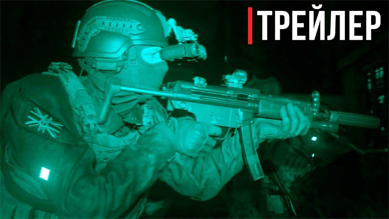 Call of Duty: Modern Warfare — Русский трейлер