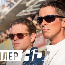 Трейлер: Ford против Ferrari (2019)
