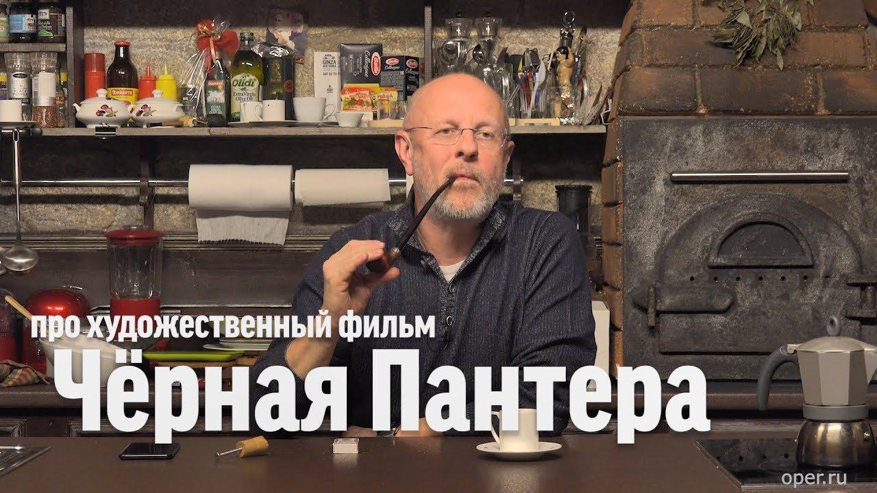 Дмитрий Goblin Пучков: обзор фильма Чёрная Пантера (2018)