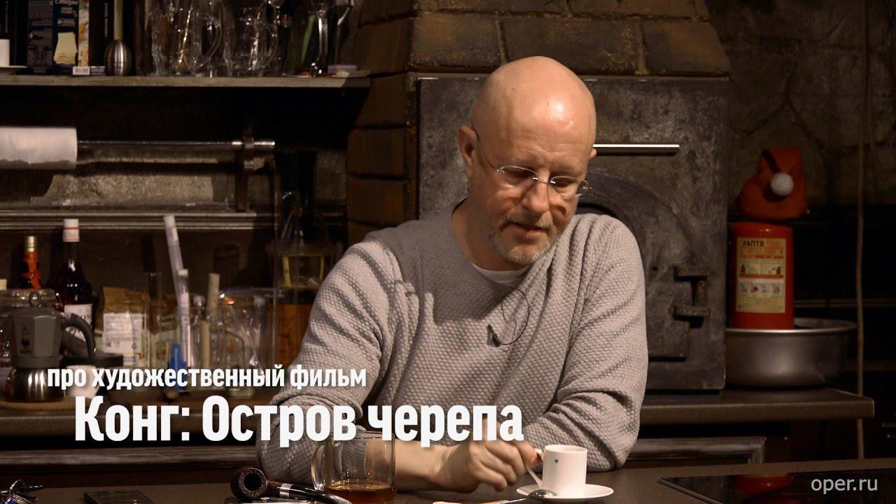 Дмитрий Goblin Пучков: обзор фильма Конг: Остров черепа (2017)