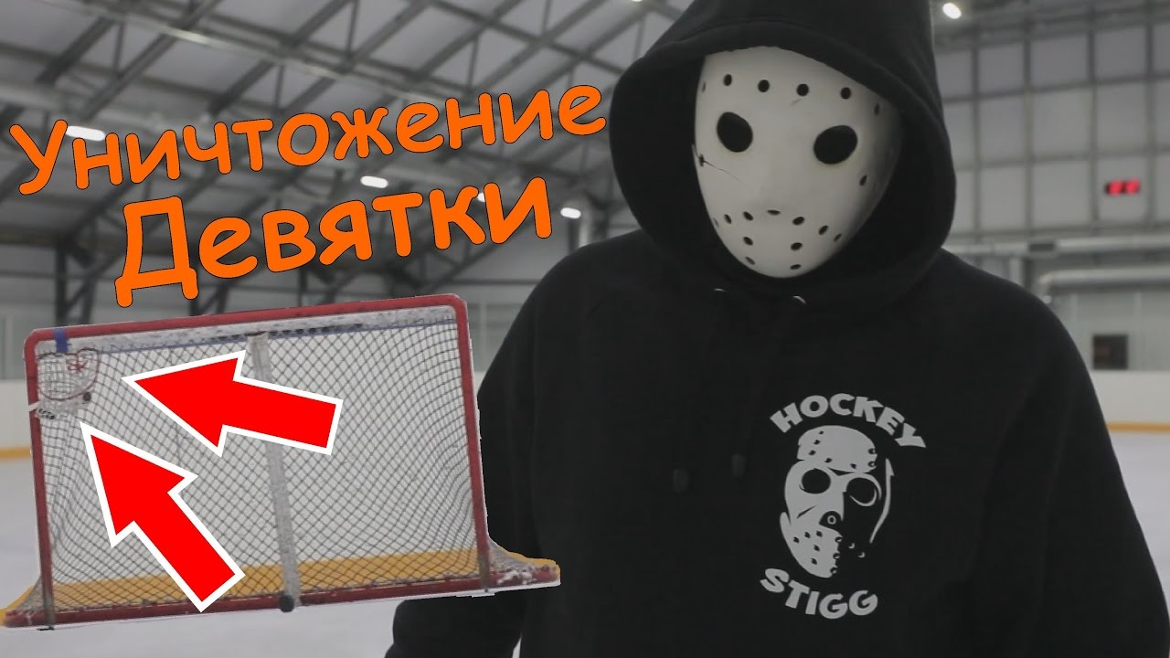 Hockey Stigg [Хоккей Стигг]