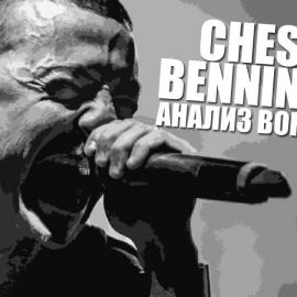 Linkin Park. Анализ вокала Честера Беннингтона от Hellscream Academy