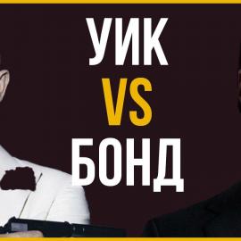 Джон Уик vs Джеймс Бонд: Чей стиль круче?