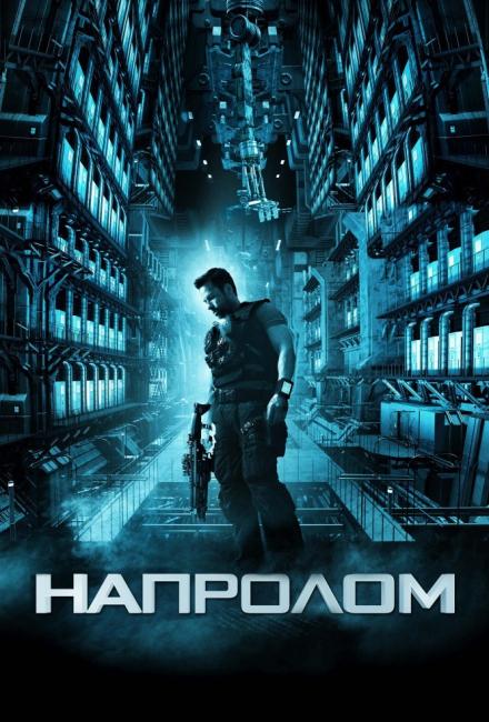 Напролом (2012)