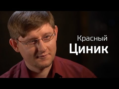 Красный Циник: Большое интервью