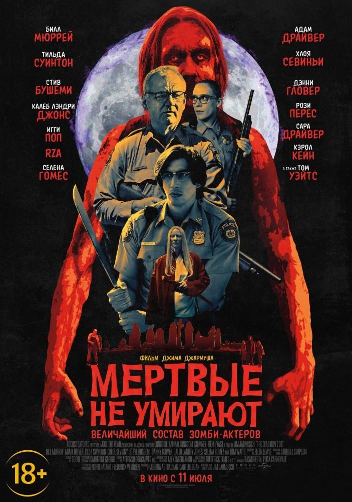 Мёртвые не умирают (2019)