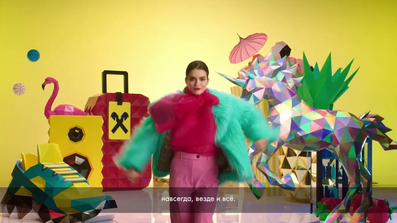 Девушка из рекламы Райффайзен банка ведёт свой видеоблог