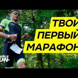 Simple Run: Как и зачем бежать марафон?