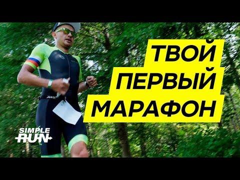 Как и зачем бежать марафон?