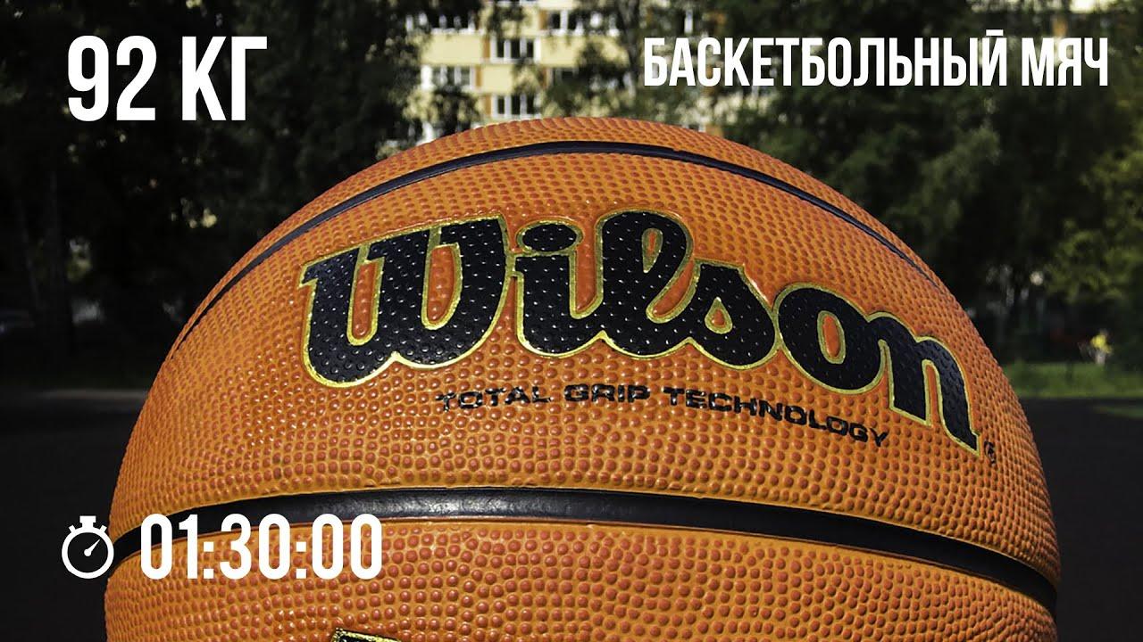 Тренировка ⚡️ Баскетбольный мяч