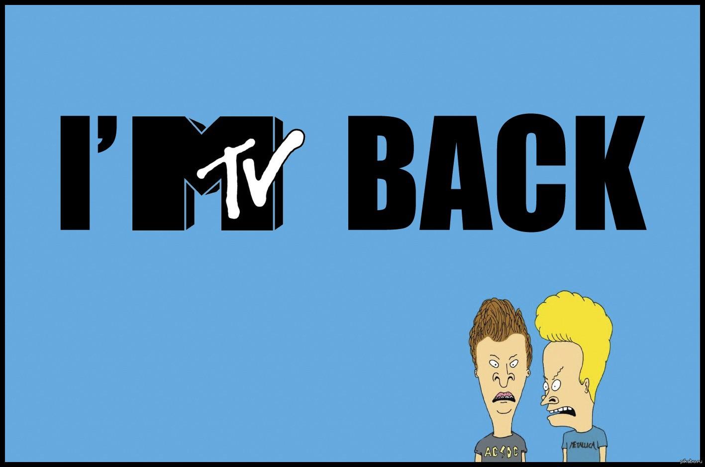 MTV до сих пор существует!