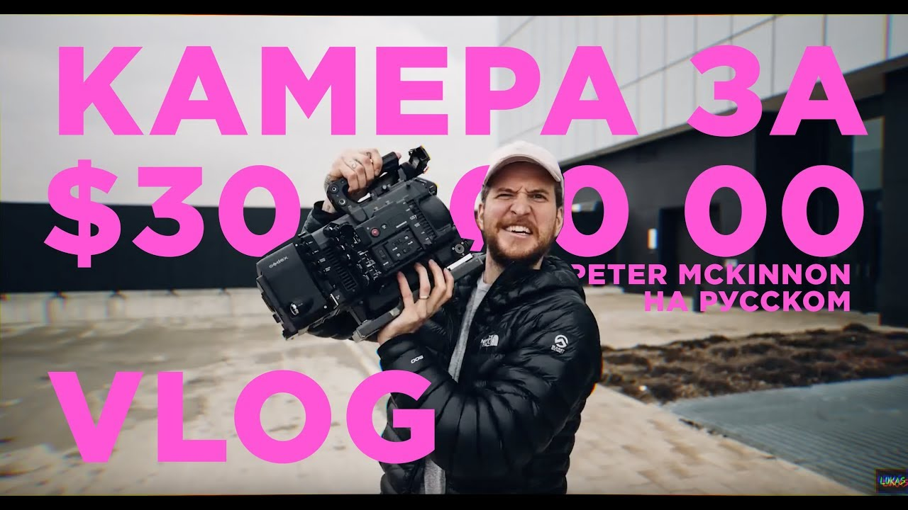 Peter McKinnon: Камера за $30.000