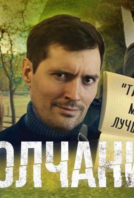 TerlKabot: обзор фильма Молчание (2019)