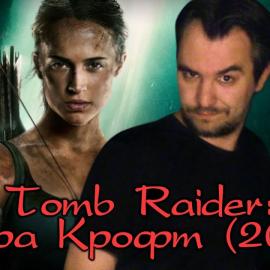 UglyJoke: обзор фильма Tomb Raider: Лара Крофт (2018)