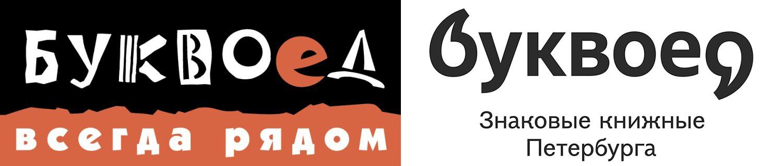 Буквоед поменял стиль: Новый логотип