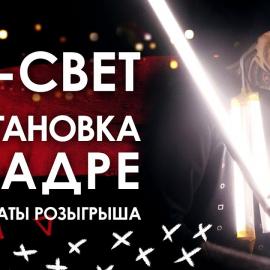 Хохлов Сабатовский: Как поставить свет для видеосъемки