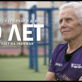 В 79 лет тренируется три раза в день и выступает на Ironman